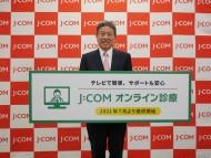 612号写真【オフィシャルスチール】「JCOMオンライン診療」サービス発表会見